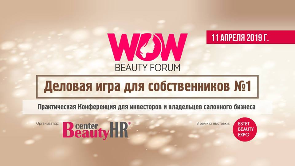 11-апреля_WOW-Beauty-Forum-для-инвесторов.jpg