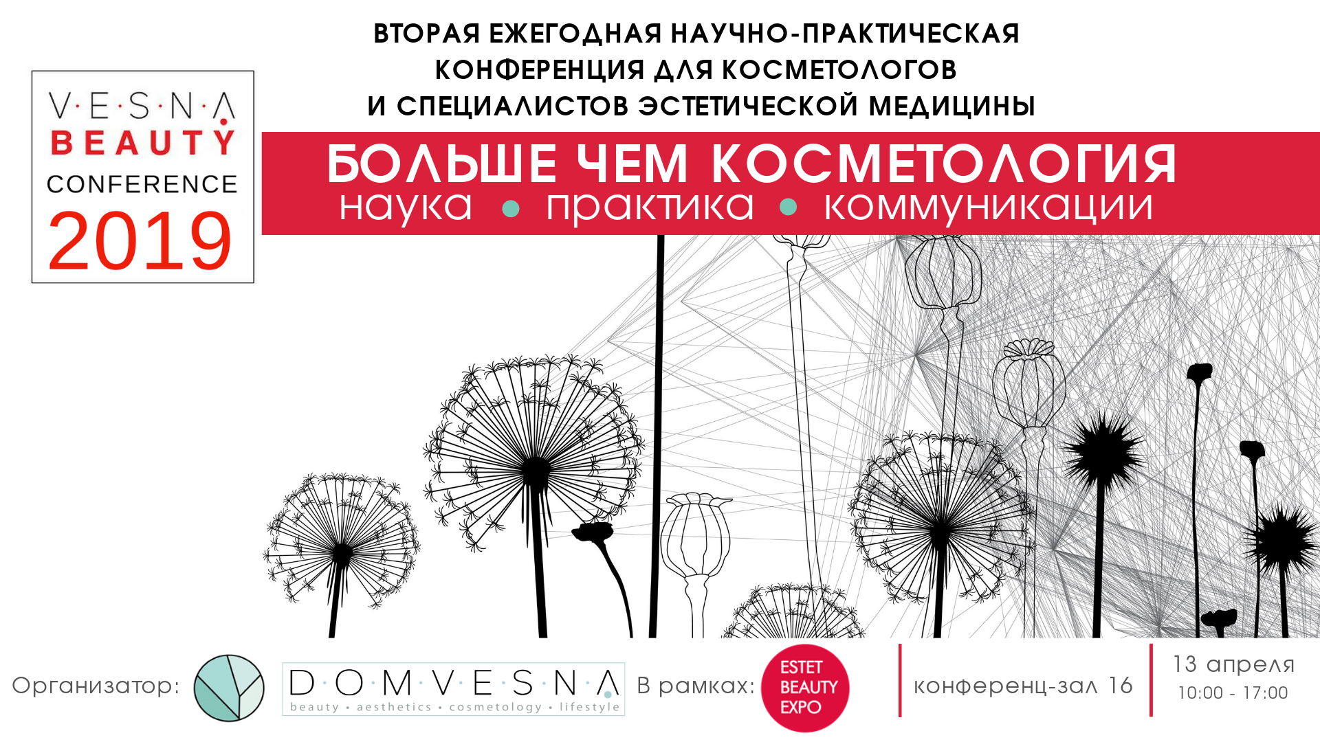 Vesna-Beauty-Conference-(2).png