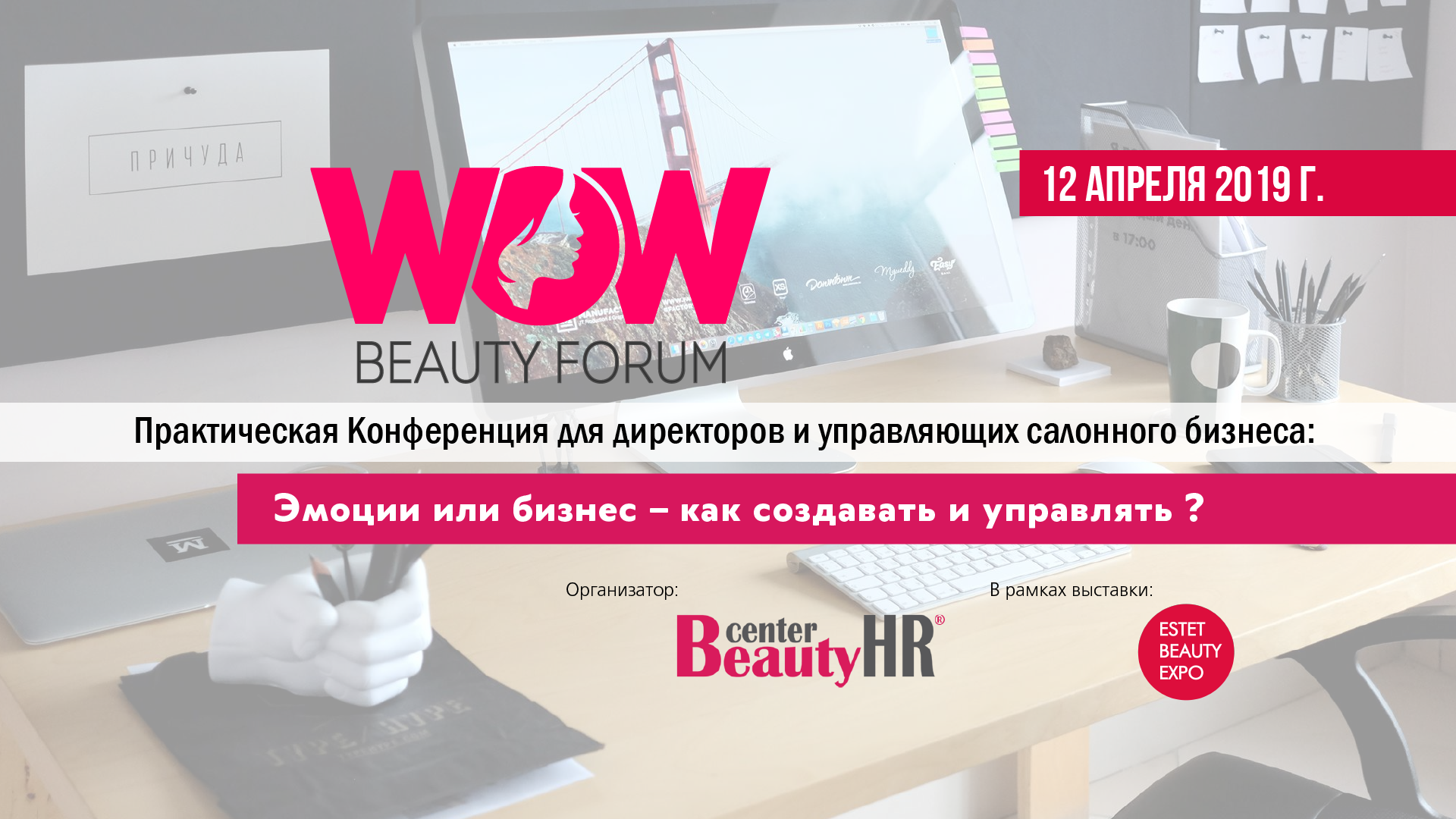 12-апреля_WOW-Beauty-Forum-для-директоров.png